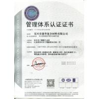 Yixing Huihua Cladding Material Co., Ltd. Certifications