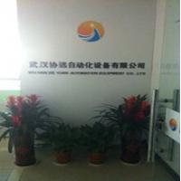 Wuhan Xieyuan Automation Equipment Co., Ltd.