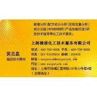 China Chemical composition analysis, water treatment composition test, content detection on sale