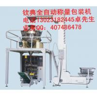Buy cheap poocorn/ puffed rice full automatic packing machine /Vertical snack potato chips from wholesalers