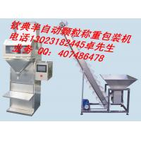 Cheap Whole grains packing machine/Semi-automatic packing machine called Double for sale