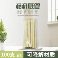 Cheap 2020 100% Environmental Biodegradable Reed Drinking Straw,Bamboo /paper/reed /wheat Straw Disposable eco friendly for sale