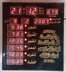 Cheap China golden supplier islamic products wholesale islamic prayer digital clock ,wood and glass azan clock for sale
