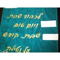 Cheap Embroidered Jewish Towel, Compressed Towels, Judaica Judaism Israel Fashion Accessories for sale