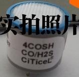 CITY SENSOR 4COSH Carbon monoxide sensor H2S CO GAS SENSOR new and original