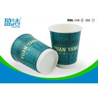 Cheap 8oz Biodegradable Cold Drink Paper Cups Double Structure For Taking Away for sale
