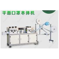 Cheap PLC Control Earloop Face Mask Making Machine With Tension Control System for sale
