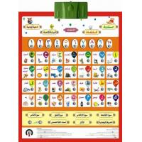 Cheap Preschool children Education learning Arabic Alphabet Chart Learning with Fun for sale