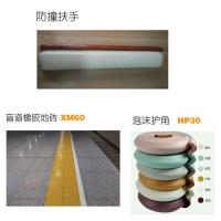 Cheap Anti - Collision Safety Protection Rubber Blind Sidewalk Tile Installation Accessories for sale