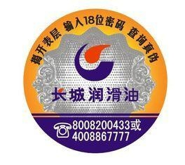 Quality QR Code Printing Self Adhesive Security Labels With Hot Stamping Hologram wholesale